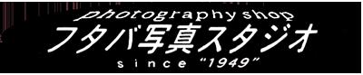 フタバ写真スタジオ 大分県速見郡日出町の写真店